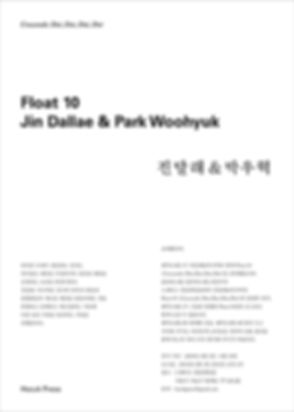 A-JinDallaeParkWoohyuk10.jpg