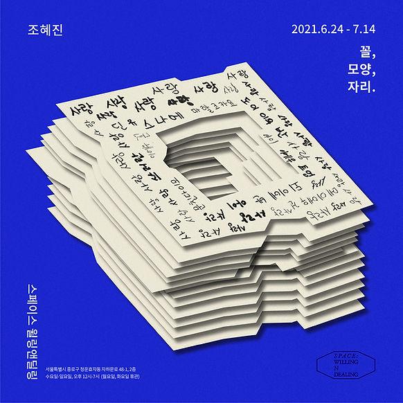 A-HyejinJo202101.jpg