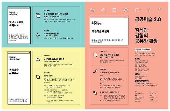 project-2014_안양_(1).jpg