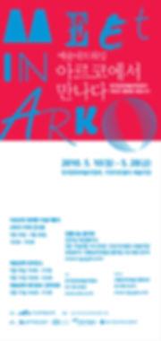 project-2010_아르코_(1).jpg