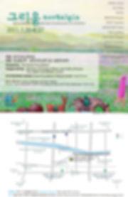 project-2011_그리움_(1).jpg