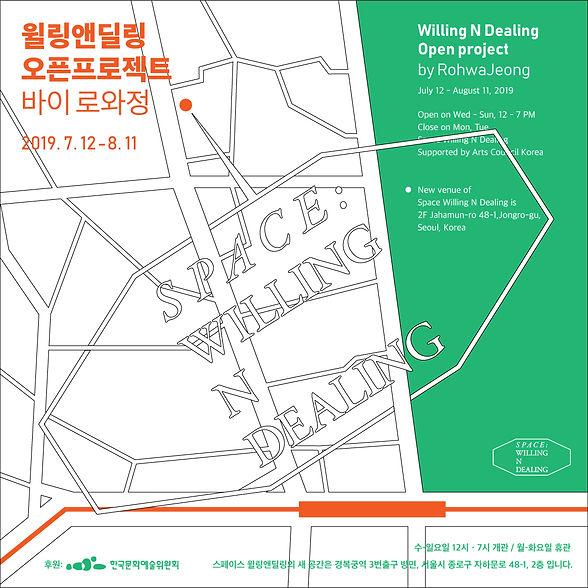 A-Rohwajeong201901.jpg