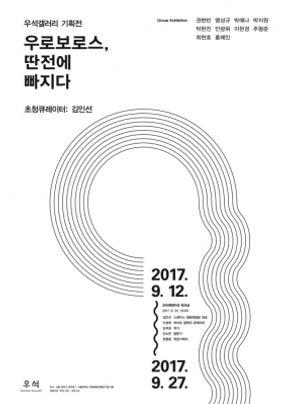 project-2017_서울대_(1).jpg