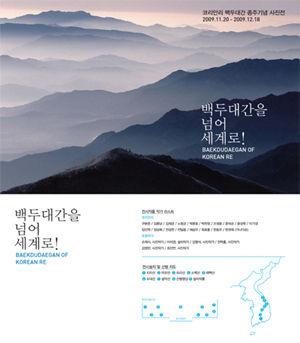 project-2009_백두_(1).jpg
