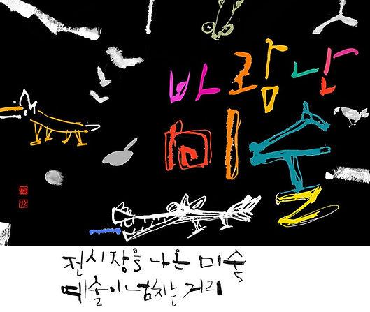 project-2014_바람_(1).jpg