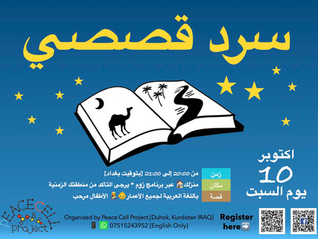 Arabic Storytelling