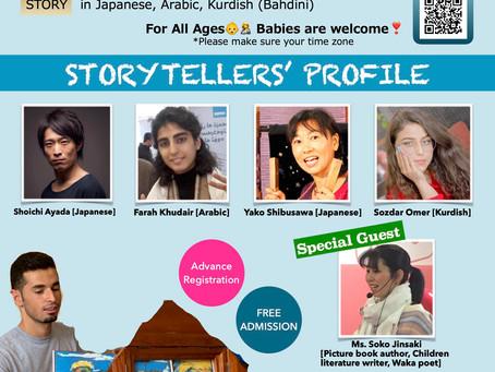Multilingual Storytelling Online Party Vol.8