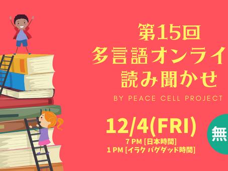 12/4第15回多言語オンライン読み聞かせ
