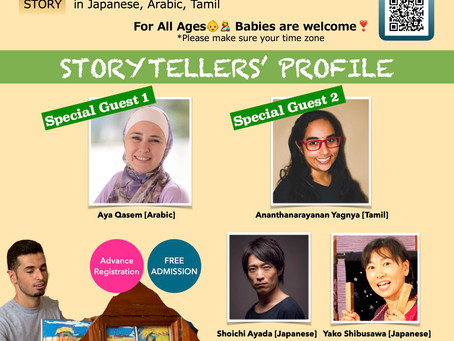 21 Aug Multilingual Storytelling Online Party Vol.9