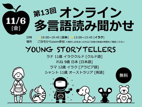 第13回多言語読み聞かせ/Multilingual Storytelling Vol.13