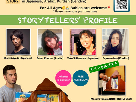Multilingual Storytelling Online Party Vol.7