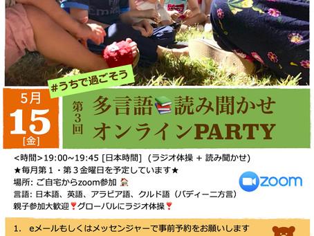 5/15 第3回多言語読み聞かせオンラインパーティー