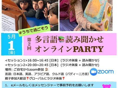 5/1 第2回多言語読み聞かせオンラインパーティー