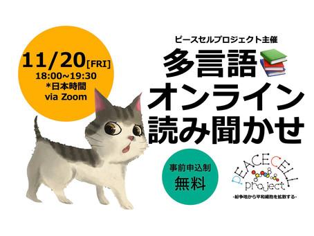 11/20図書館総合展イベント多言語読み聞かせ会
