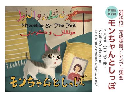 【完成披露プレミア上演会】多言語紙芝居『モンちゃんとしっぽ』