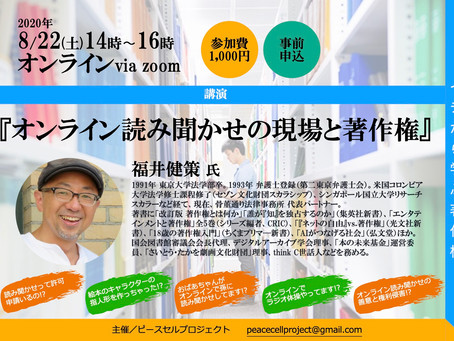 Webセミナー【イチから学ぶ著作権〜オンライン読み聞かせの現場と著作権〜】