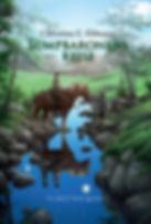 Sumpbaronens_rejse_cover.jpg