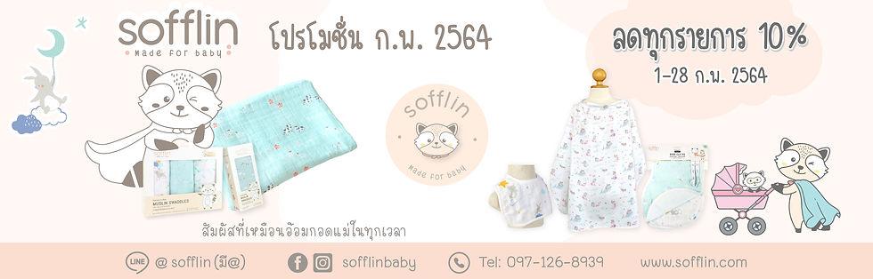 cover-sofflin02_21web-03.jpg