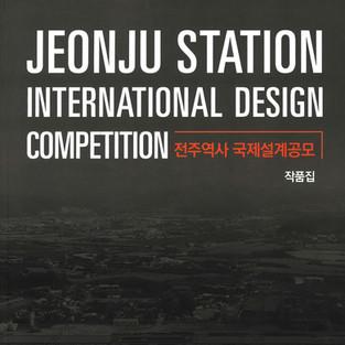 전주역사 국제설계공모 작품집