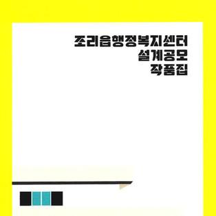 조리읍 행정복지센터 작품집