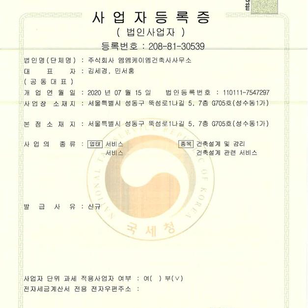 MMKM 건축사사무소(주) 설립