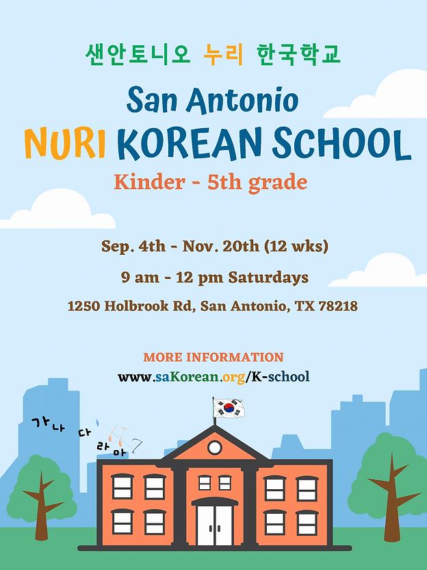 인터넷용 한국학교 포스터.PNG