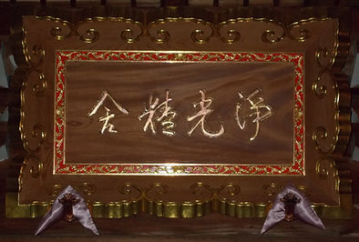 浄光寺の額