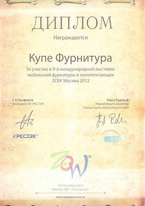 ZOW 2012