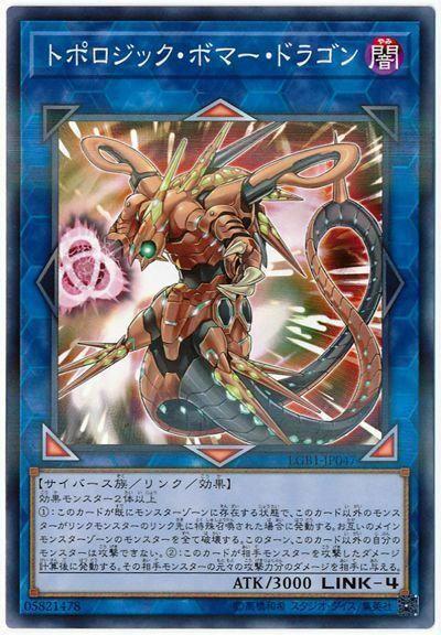 Topologic Bomber Dragon (Japanese)