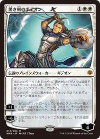 Gideon Blackblade (Japanese Art)