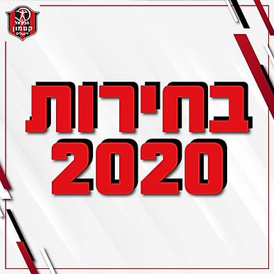 בחירות 2020 התוצאות