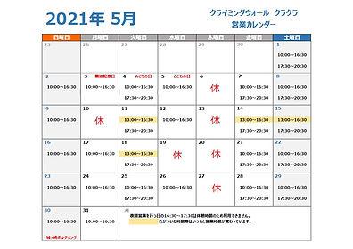 営業カレンダー202105.jpg