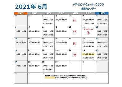 営業カレンダー202106.jpg