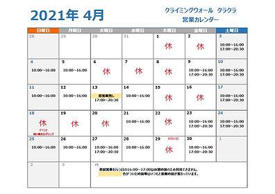 営業カレンダー202104.jpg