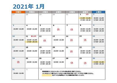 営業カレンダー202101.jpg