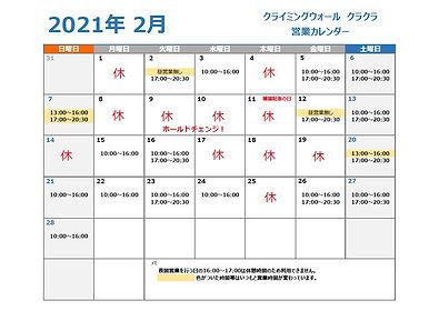 営業カレンダー202102new.jpg
