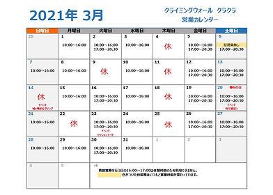 営業カレンダー202103.jpg