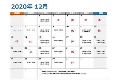 営業カレンダー202012.jpg