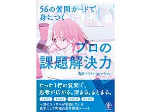 ed_cover_shitsumon2_20190420_205018.jpg