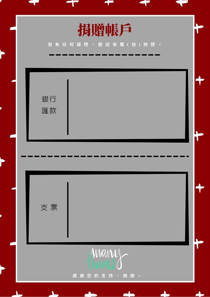 逢源-捐贈帳戶(空白).png