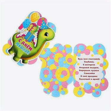 """Открытка """"С Днём Рождения"""" динозаврик c подарками и шариками"""