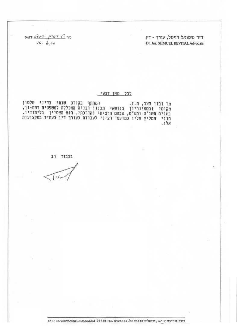 מכתב המלצה