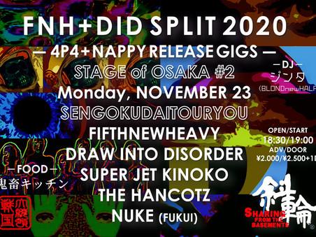 2020年のFNH+DID SPLIT GIGS 終了!