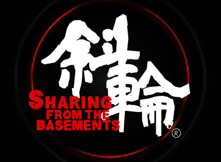 """Sharing From The Basements """"斜輪"""" 始動"""
