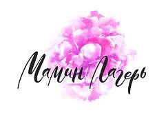 mamin_lager_logo_vmeste (1).jpg