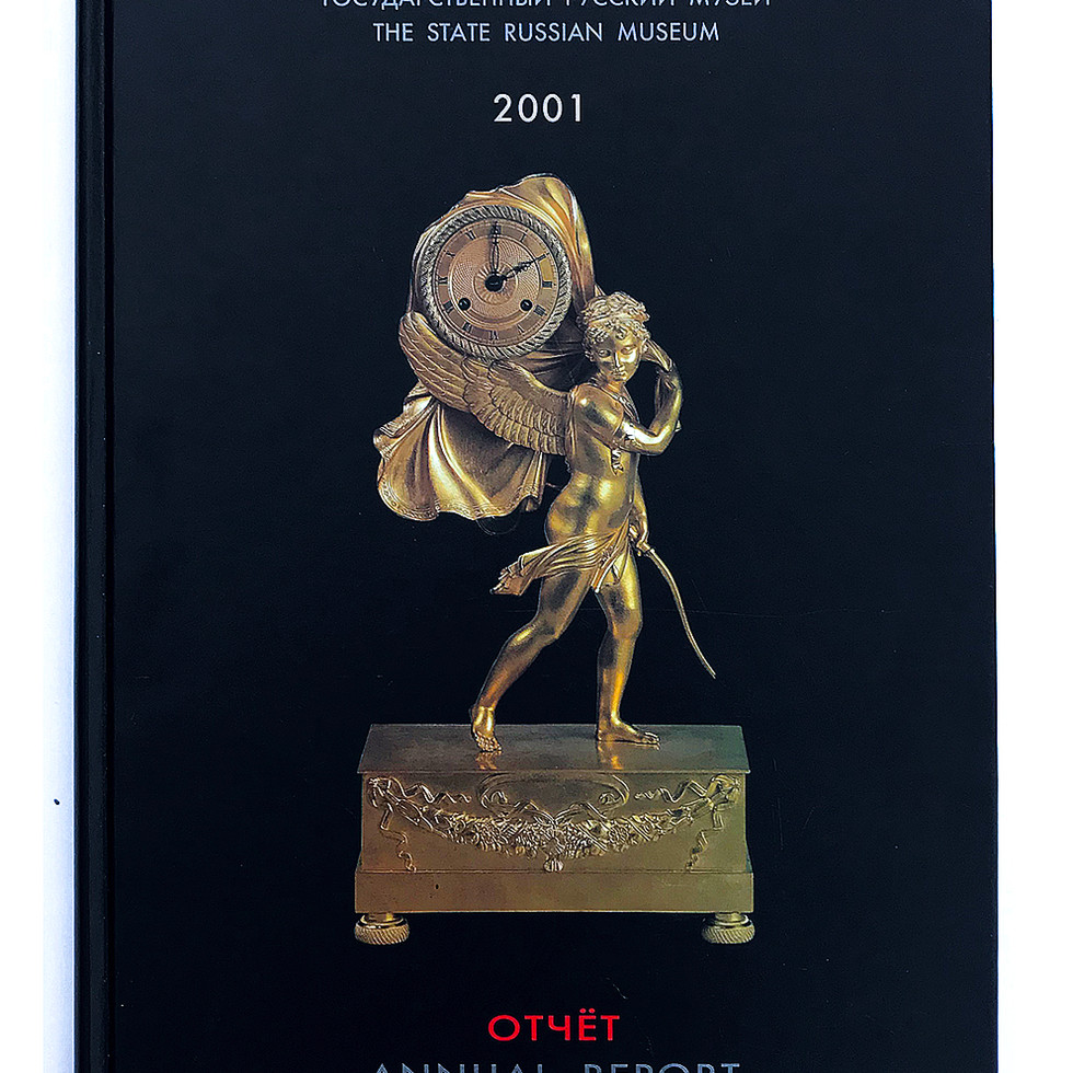 State Russian Museum. Annual Report