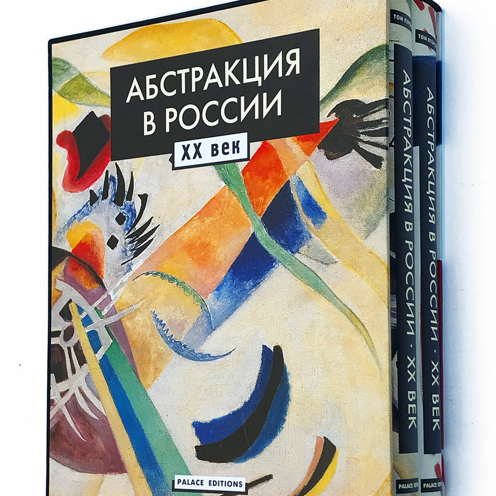 Abstraction in Russia: ХХ Century