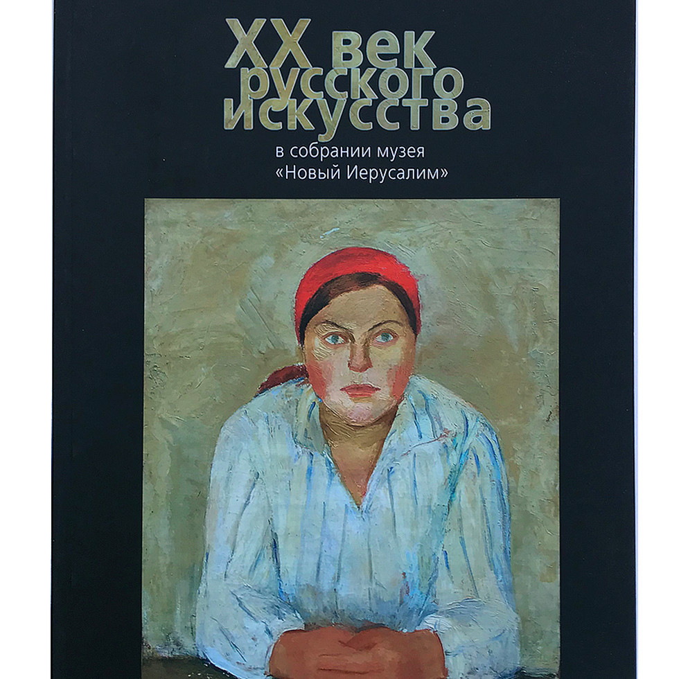 ХХ Century Russian Art in the Collection of the New Jerusalem Museum