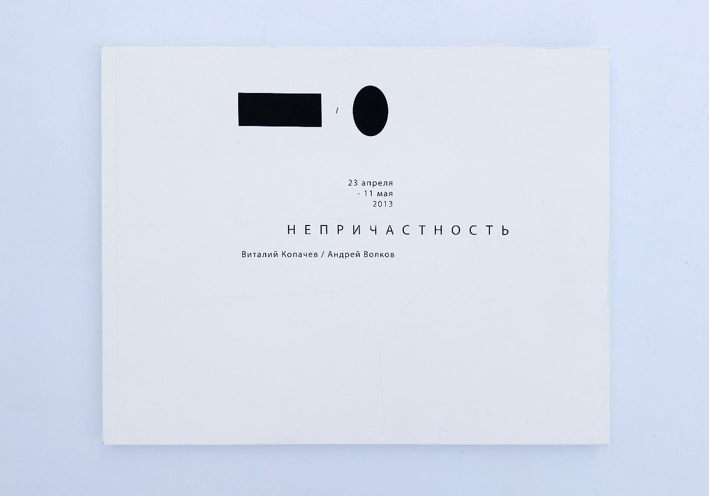Non-Involvement. Vitaly Kopachev / Andrey Volkov