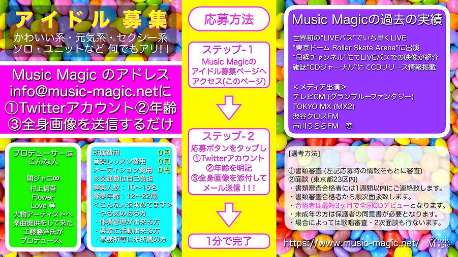 Music Magicアイドル募集ページ用①.png